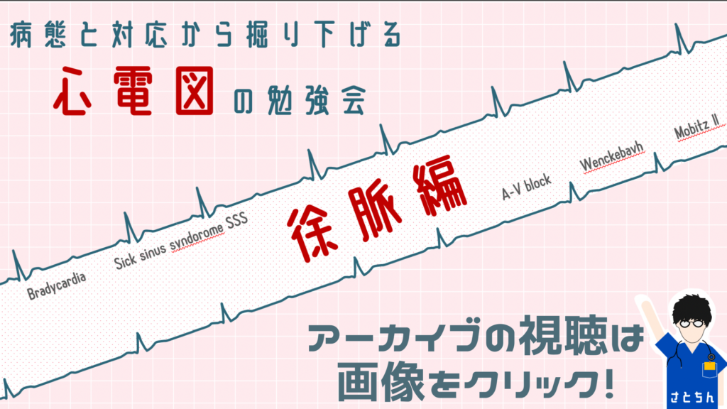 心電図の勉強会