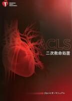ACLSプロバイダー1日コース
